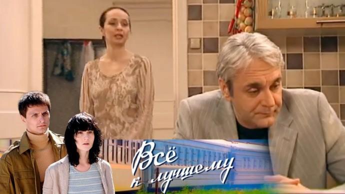 Всё к лучшему. 195 серия (2010-11) Семейная драма, мелодрама @ Русские сериалы