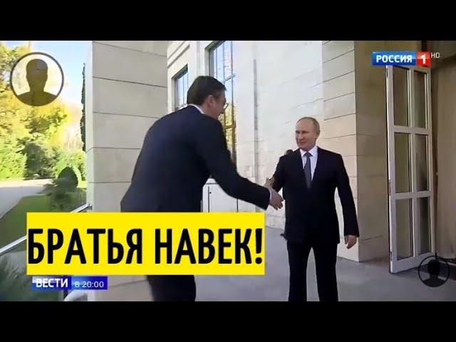 Путин пообещал Сербии ГАЗ, а Украину УПРЕКНУЛ в ее аппетитах