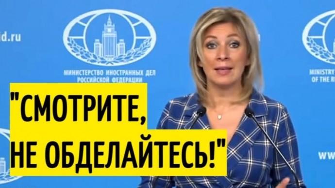 Захарова РАЗМАЗАЛА заявления Запада о России!