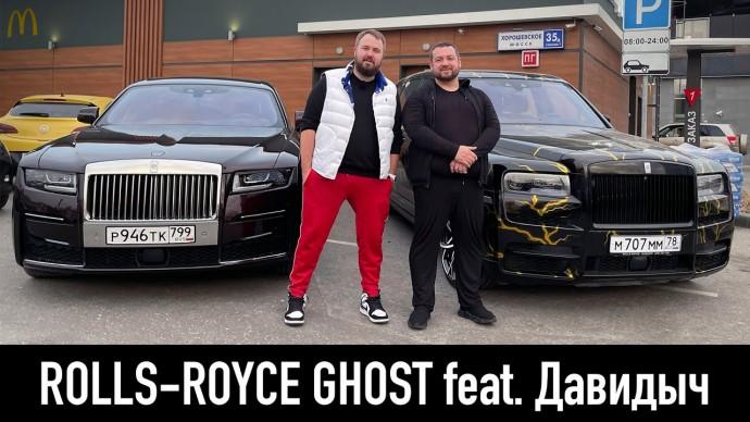 Зачем мне Rolls-Royce Ghost feat. Давидыч