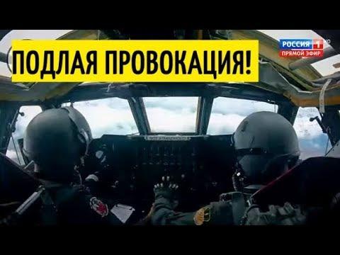 Американские B52 НАЛЕТЕЛИ на КPЬIM и Калининград. КАК Россия должна ответить?
