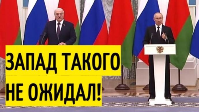 Историческое заявление Путина и Лукашенко о СОЮЗНОМ государстве!