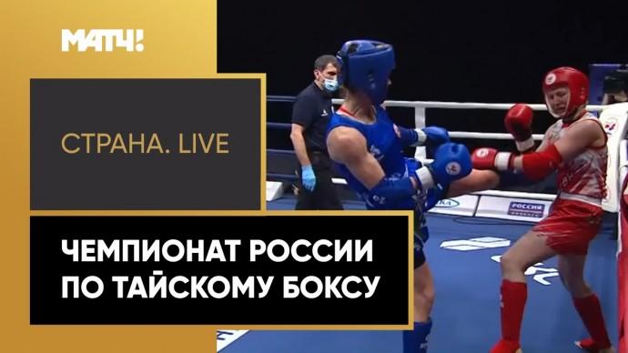 «Страна. Live». Чемпионат России по тайскому боксу. Специальный репортаж