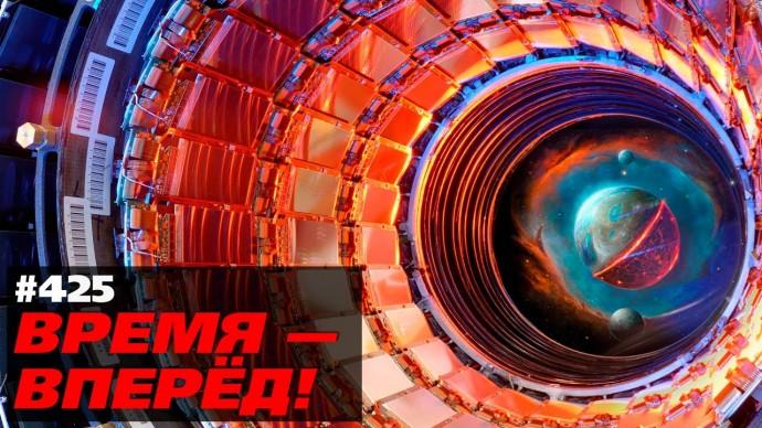 Всё! Россия запустила свою «машину времени» в Дубне