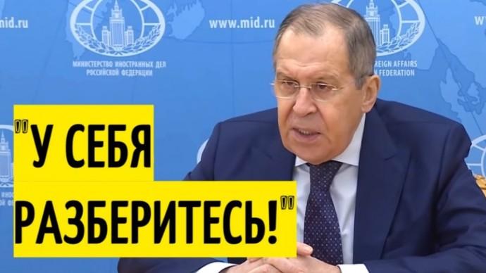 Срочно! Лавров ОТВЕТИЛ Байдену на вопрос о правах человека!