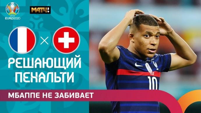 28.06.2021 Франция - Швейцария. Мбаппе не забивает в серии пенальти. ЕВРО-2020, 1/8 финала