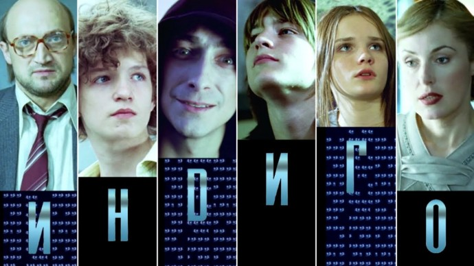 Индиго (2008) Фантастический триллер @ Русские сериалы