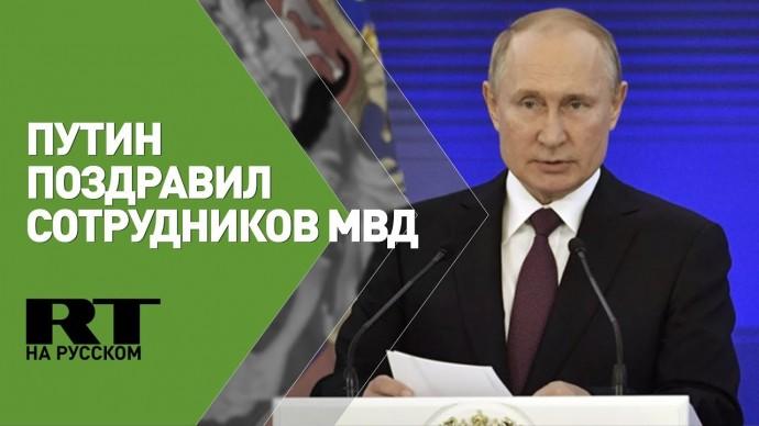 Путин поздравил сотрудников МВД с профессиональным праздником