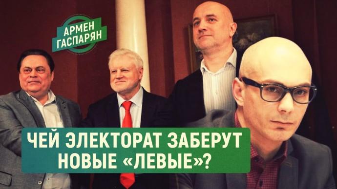 Чей электорат заберут новые «левые»? (Армен Гаспарян)