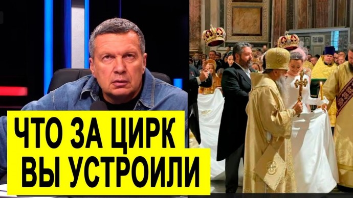 Соловьев в ШОКЕ от венчания потомка Романовых в Санкт Петербурге!