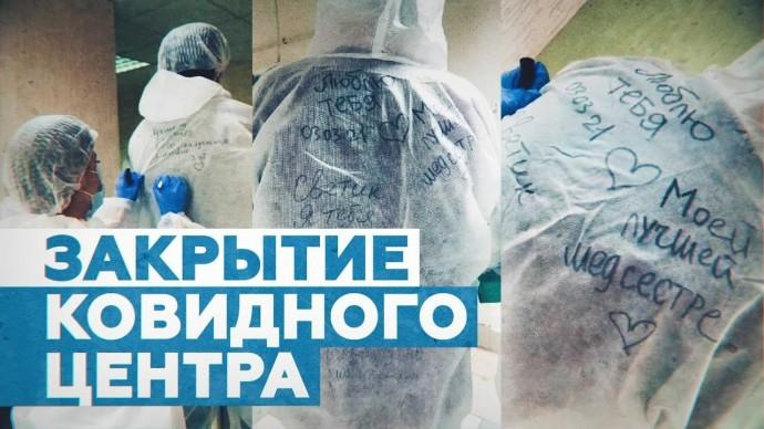 «Наши выпускные костюмчики»: врачи из Пятигорска символично попрощались с ковидным корпусом