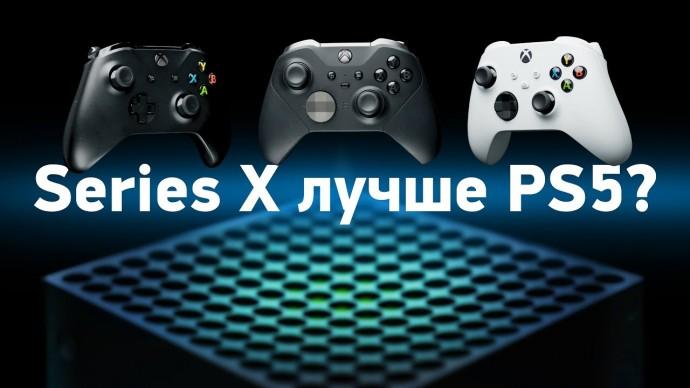 Обзор Xbox Series X и Series S — сравнение с One X. Лучше PS5?