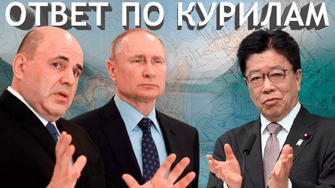 Япония продолжает требовать Курилы. Кремль нашёл интересный ответ