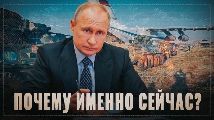 Почему именно сейчас? Гордиев узел распутан, Россия стала контролировать важнейший регион