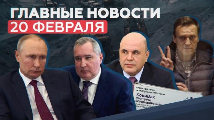 Новости дня 20 февраля: приговор Навальному, ЧП в Норильске и новая вакцина от COVID — RT на русском