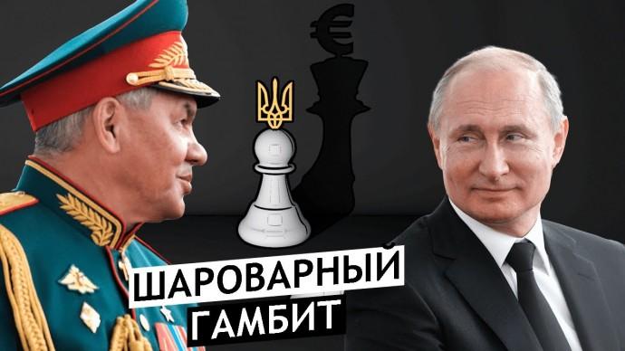 Почему Путин разменял Украину на Сирию