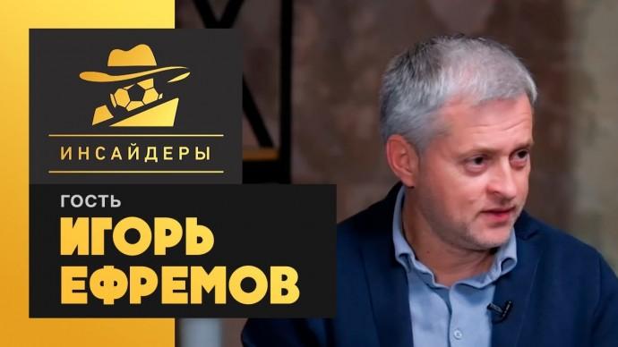 «Инсайдеры». Игорь Ефремов. Выпуск от 27.02.2021