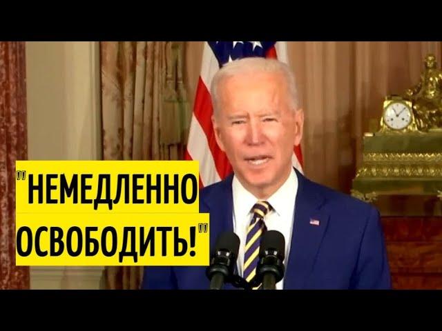 Срочно! Джо Байден ПОТРЕБОВАЛ от Путина освободить Навального!