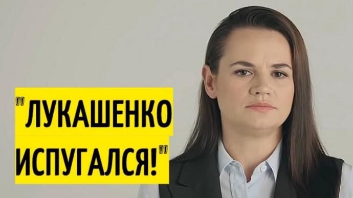 Срочно! Соперница Лукашенко сделала НОВОЕ заявление!