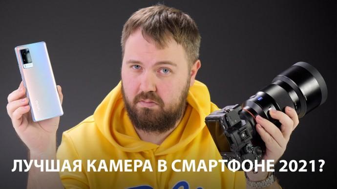 Лучшая камера в смартфоне в 2021 от ZEISS?