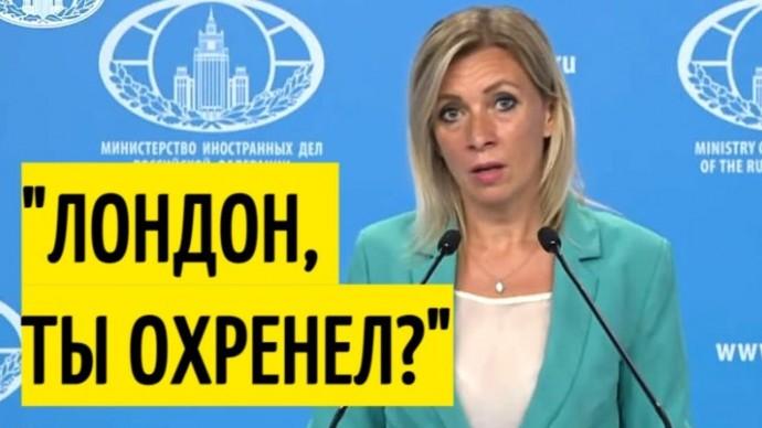Срочно! Захарова РАЗНОСИТ русофобские заявление Британии!