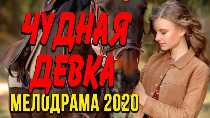 Мелодрама про бизнес и чувства [[ ЧУДНАЯ ДЕВКА ]] Русские мелодрамы 2020 новинки HD 1080P