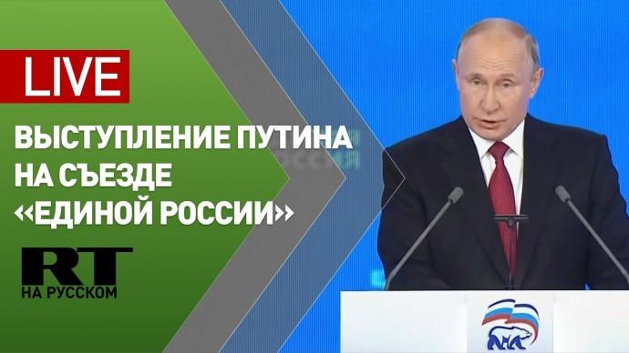 Владимир Путин выступает на съезде «Единой России»
