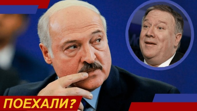 Штаты помогают Лукашенко оторваться от России