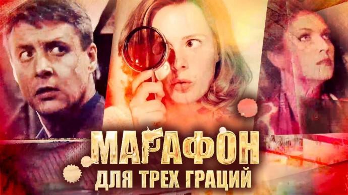 МАРАФОН ДЛЯ ТРЕХ ГРАЦИЙ - иронический детектив, экранизация