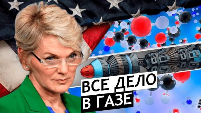 """В США заявили, что: """"Российский газ не только без молекул свободы, но и самый грязный в мире"""""""
