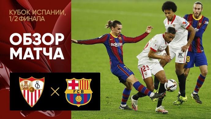 10.02.2021 Севилья - Барселона - 2:0. Обзор матча