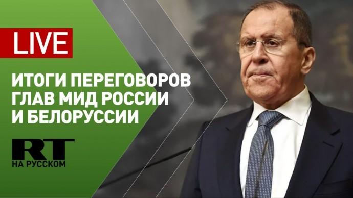 Лавров участвует в подписании соглашения между Россией и Белоруссией о взаимном признании виз