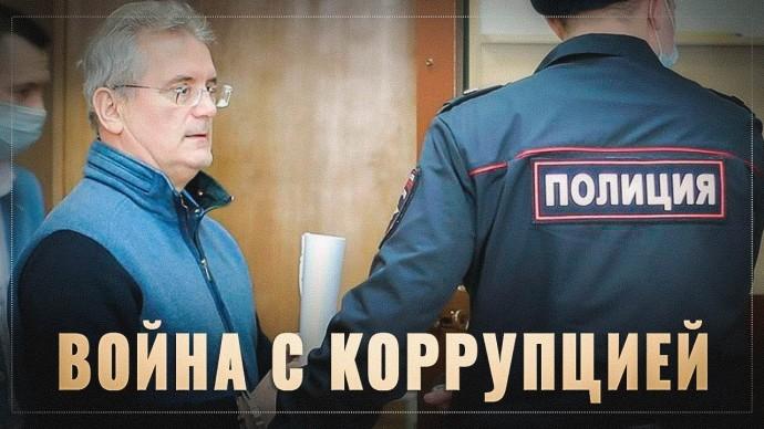 Путин объявил войну коррупции! Сколько губернаторов уже сидят, кому ещё предстоит?