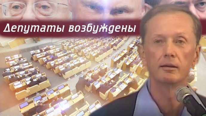 Михаил Задорнов - Депутаты возбуждены