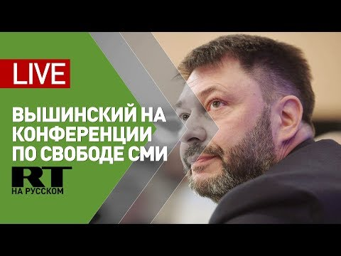 Вышинский участвует в конференции по свободе СМИ под эгидой ОБСЕ — LIVE