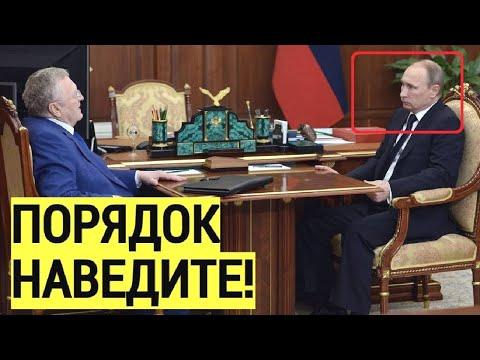 Путин в ШОКЕ! Жириновский ВЫСКАЗАЛ всю правду проблемах в России!