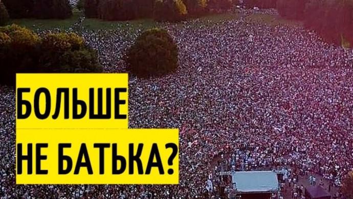 ИСТОРИЧЕСКОЕ СОБЫТИЕ! В Минске состоялся САМЫЙ МАССОВЫЙ митинг в истории Белоруссии!