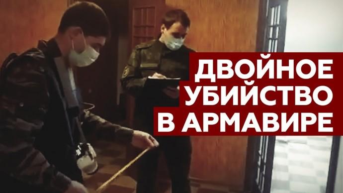 Видео из квартиры подозреваемого в двойном убийстве в Армавире