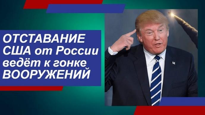 Отставание США от России по гиперзвуку может спровоцировать новую бойню
