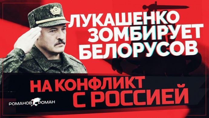 Лукашенко зомбирует белорусов на конфликт с Россией (Telegram. Обзор)