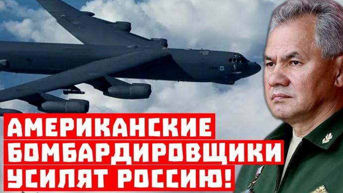 Пентагон долетался! Американские бомбардировщики усилят Россию!