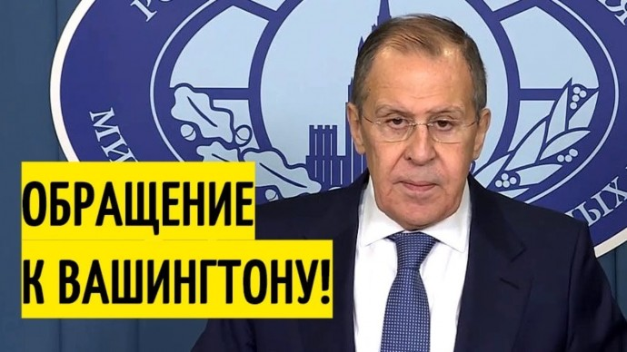 Срочно! Лавров зачитал ОБРАЩЕНИЕ Путина к властям США!