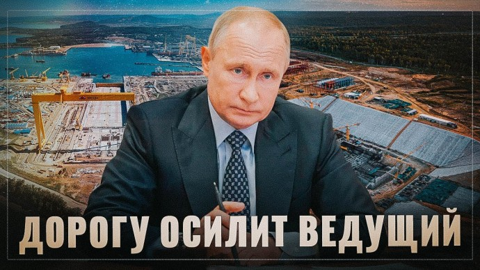 Не надо шуметь, когда вокруг вражьи уши! Как Россия водит за нос западных партнеров