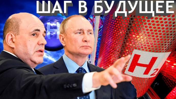 Россия станет мировым лидером по экспорту водорода. Шаг в будущее