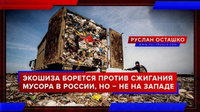 Экошиза борется против сжигания мусора в России, но – не на Западе (Руслан Осташко)