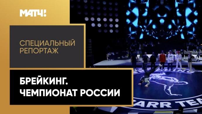 «Страна. Live». Брейкинг. Чемпионат России. Специальный репортаж
