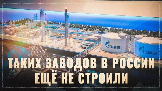 Мегапроект на триллионы! Началось строительство крупнейшего в мире газохимического кластера