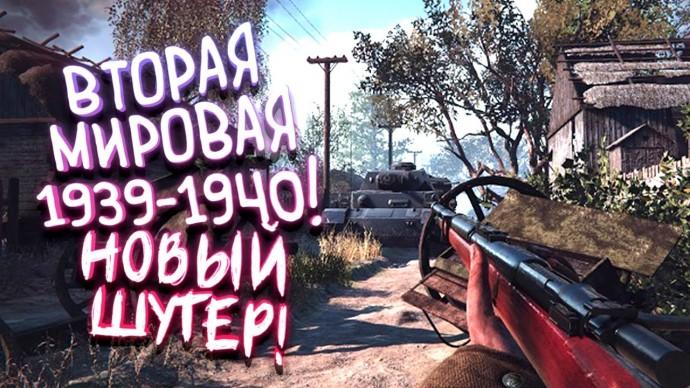 ВТОРАЯ МИРОВАЯ 1939 ГОДА! - НОВЫЙ ШУТЕР! - Land of War: The Beginning