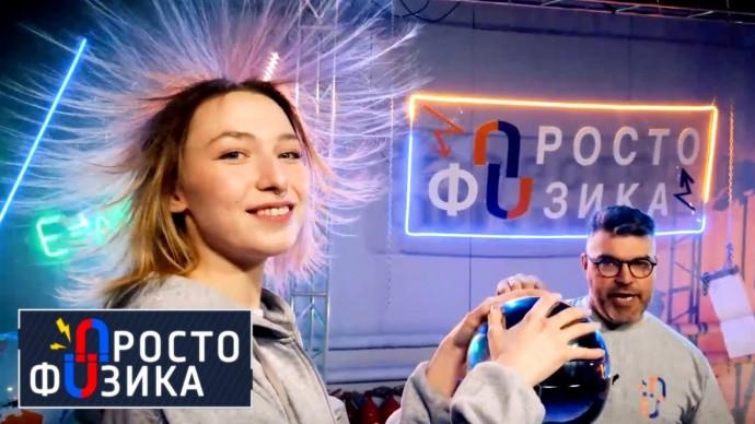 Электростатическая индукция | ПРОСТО ФИЗИКА с Алексеем Иванченко