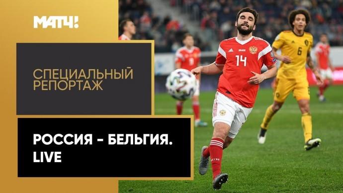 «Россия - Бельгия. Live». Специальный репортаж